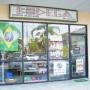 Vende-se Loja de Produtos Brasileiros em Miami, Florida - USA