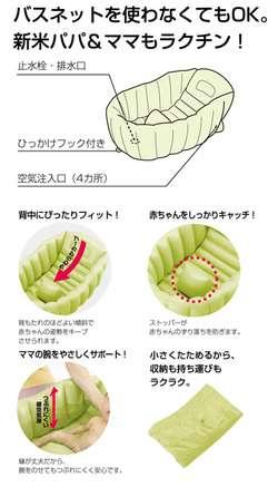 Banheira de bebe inflavel japonesa